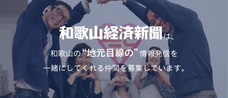 """和歌山経済新聞は、和歌山の""""地元目線の""""情報発信を一緒にしてくれる仲間を募集しています。"""