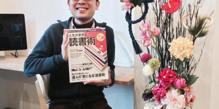 スタッフ平野が『仕事の教科書 vol.4 人生が変わる!読書術』に寄稿