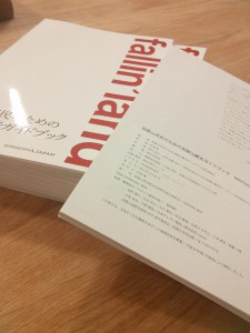 guidebook-wakayama
