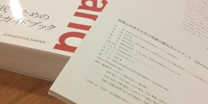 コンセントメンバーも執筆した「和歌山市民のための和歌山観光ガイドブック」発刊!