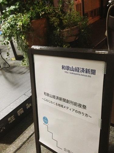 和歌山経済新聞前夜祭イベント写真