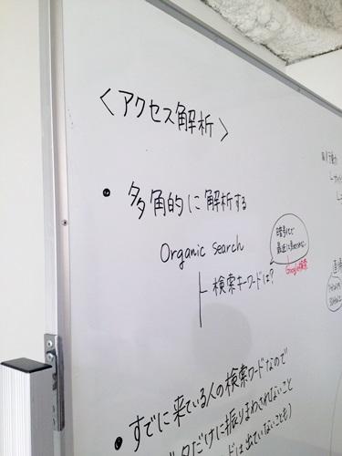 アクセス解析講座中の板書