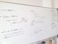 第1回ウェブ解析勉強会(Googleアナリティクス講座)を開催しました
