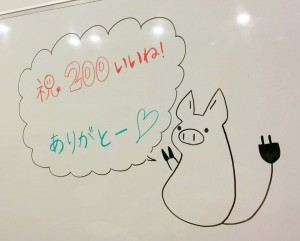 200iine-thanks