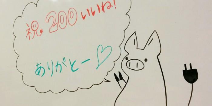 コンセントFacebookページ、200いいね!ありがとうございます!