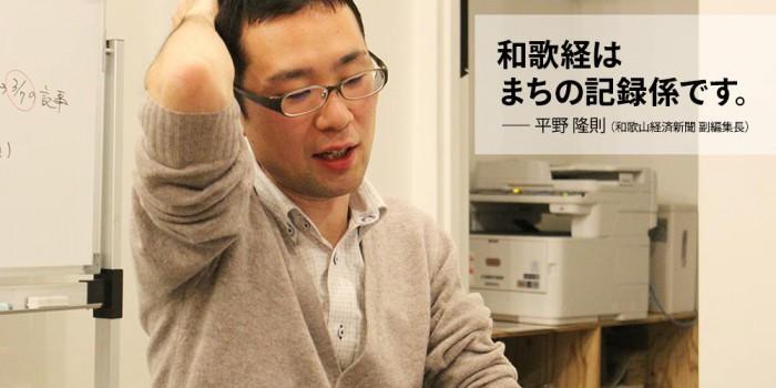 産経新聞さんに和歌山経済新聞を取材していただきました。