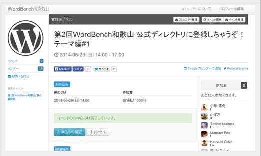 【告知】6月29日に第2回WordBench和歌山「テーマ編#1」