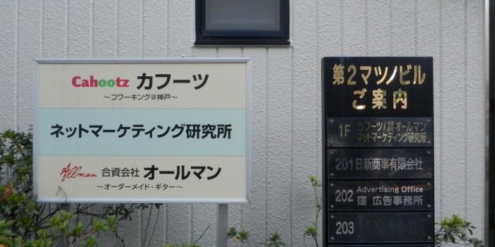 神戸のコワーキングスペース「カフーツ」へ行ってきました!