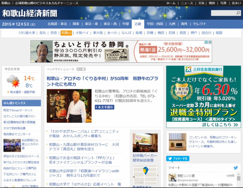和歌山経済新聞はインターネット上の新聞。紙はありません。