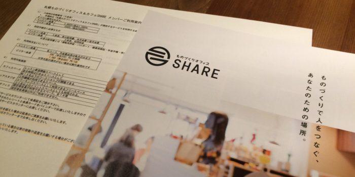 札幌のものづくりオフィス「SHARE」に行ってきました!