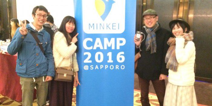 みん経キャンプ2016in札幌に参加してきました