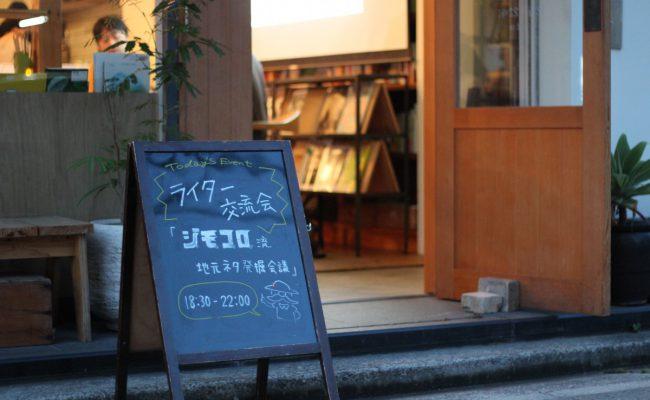 #ライター交流会@和歌山に参加しました