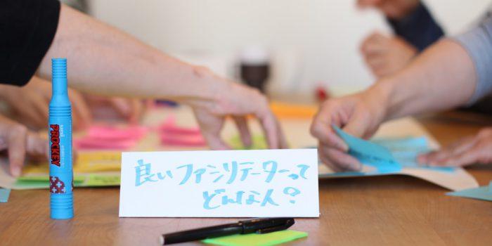朝のファシリテーション勉強会第6シーズンスタート!