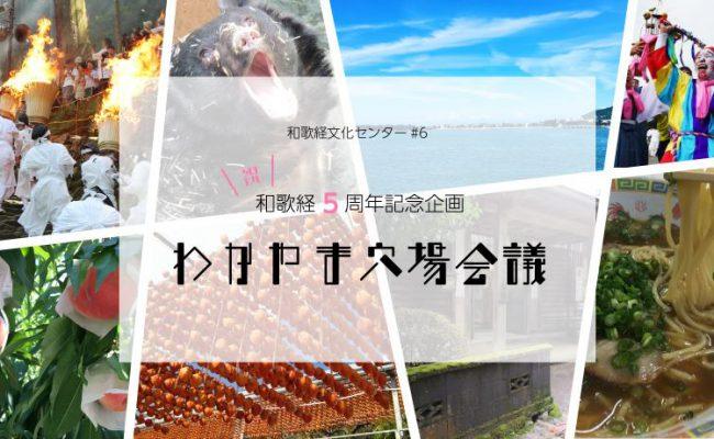和歌経5周年記念イベント!わかやま穴場会議