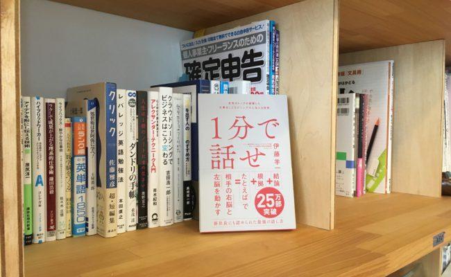 書籍「1分で話せ」を著者の伊藤羊一様よりいただきました!