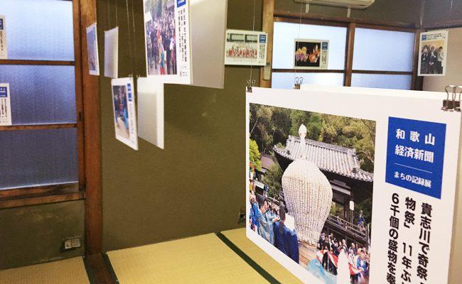 和歌山経済新聞「まちの記録展」開催のお知らせ
