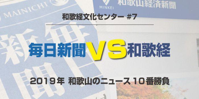 和歌山経済新聞「和歌経文化センター#7」のお知らせ