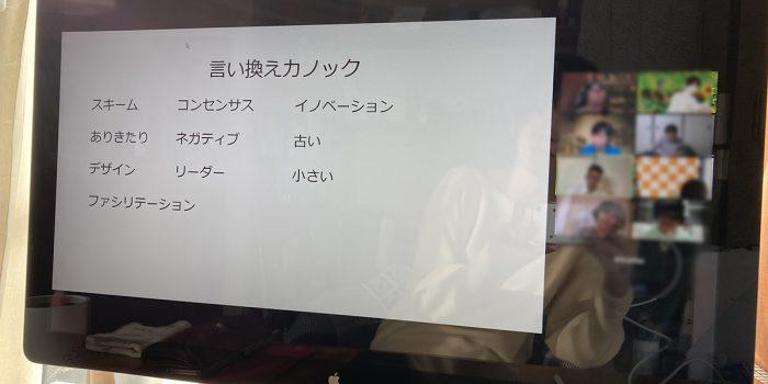 朝のファシリテーション勉強会第8シーズン@オンラインその13