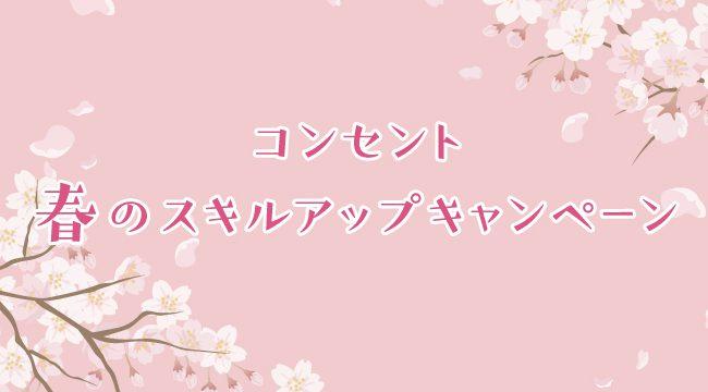 コンセント春のスキルアップキャンペーンのお知らせ