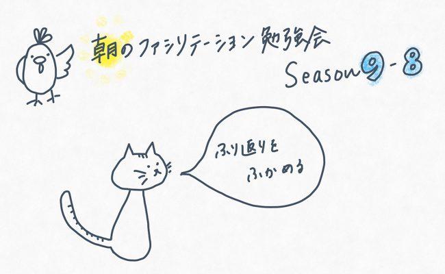 朝のファシリテーション勉強会第9シーズン#8